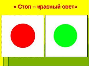 « Стоп – красный свет»