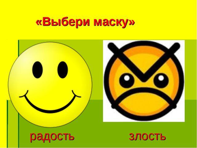 «Выбери маску» радость злость