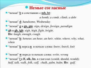 """Немые согласные """"немая"""" b в сочетаниях с mb, bt: a bomb, a comb, climb, a deb"""
