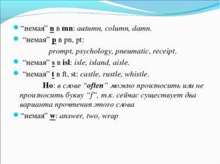 """""""немая"""" n вmn: autumn, column, damn. """"немая"""" p вpn,pt: prompt, psychology"""
