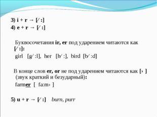 3) i + r → [ɜ:] 4) e + r → [ɜ:] Буквосочетания ir, er под ударением читаются