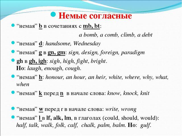 """Немые согласные """"немая"""" b в сочетаниях с mb, bt: a bomb, a comb, climb, a deb..."""