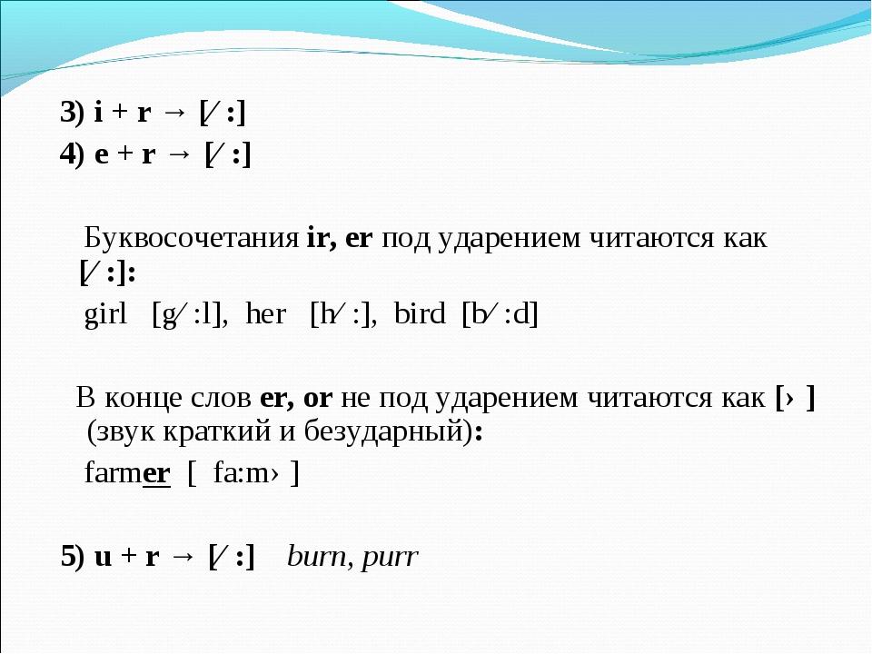 3) i + r → [ɜ:] 4) e + r → [ɜ:] Буквосочетания ir, er под ударением читаются...
