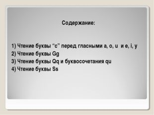 """Содержание: 1) Чтение буквы """"c"""" перед гласными a, o, u и e, i, y 2) Чтение б"""