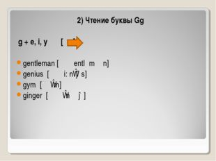 2) Чтение буквы Gg g + e, i, y [ʤ]: gentleman [׳ ʤentlˏmᴂn] genius [׳ ʤi: nɪ
