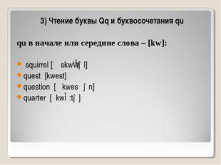 3) Чтение буквы Qq и буквосочетания qu qu в начале или середине слова – [kw]: