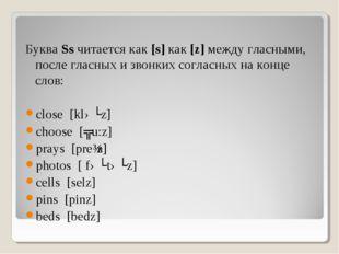Буква Ss читается как [s] как [z] между гласными, после гласных и звонких со