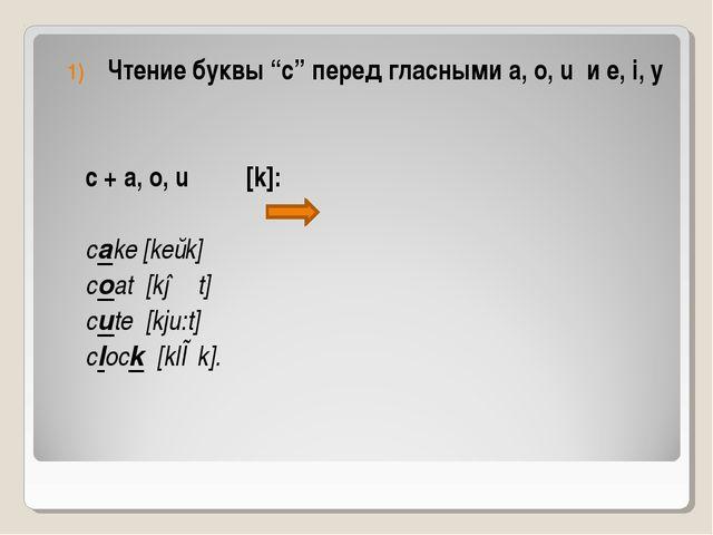 """Чтение буквы """"c"""" перед гласными a, o, u и e, i, y c + a, o, u [k]: cake [keɩk..."""