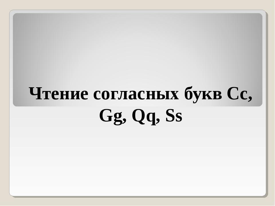 Чтение согласных букв Cc, Gg, Qq, Ss