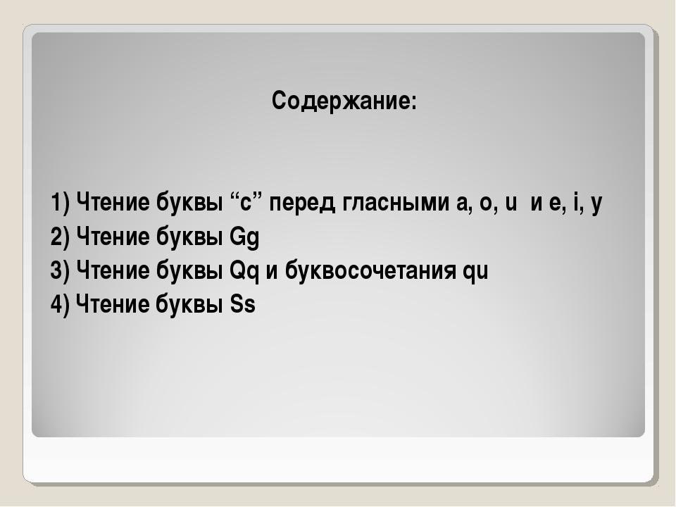 """Содержание: 1) Чтение буквы """"c"""" перед гласными a, o, u и e, i, y 2) Чтение б..."""