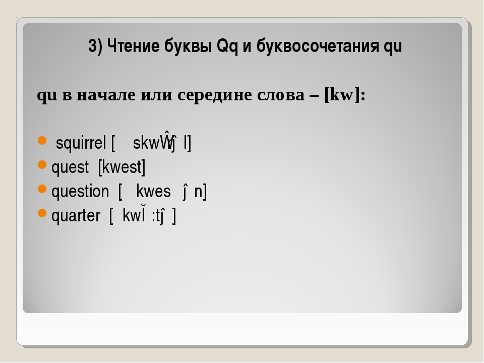 3) Чтение буквы Qq и буквосочетания qu qu в начале или середине слова – [kw]:...