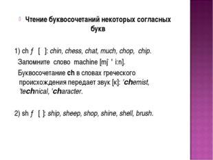Чтение буквосочетаний некоторых согласных букв 1) ch → [ʧ]: chin, chess, chat