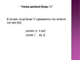 """Чтение двойной буквы """"c"""" В случаях, когда буква """"c"""" удваивается, она читается"""
