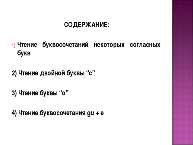 СОДЕРЖАНИЕ: Чтение буквосочетаний некоторых согласных букв 2) Чтение двойной...