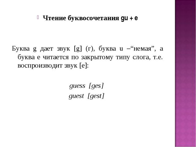 """Чтение буквосочетания gu + e Буква g дает звук [g] (г), буква u –""""немая"""", а б..."""