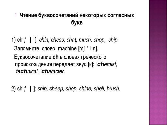 Чтение буквосочетаний некоторых согласных букв 1) ch → [ʧ]: chin, chess, chat...