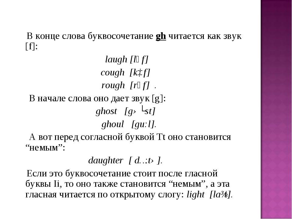 В конце слова буквосочетание gh читается как звук [f]: laugh [lᴧf] cough [kɒ...