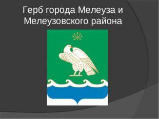 Герб города Мелеуза и Мелеузовского района