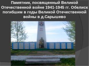 Памятник, посвященный Великой Отечественной войне 1941-1945 гг. Обелиск погиб