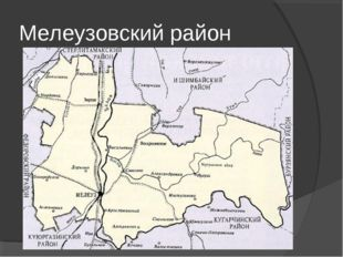Мелеузовский район