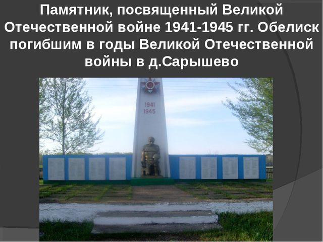 Памятник, посвященный Великой Отечественной войне 1941-1945 гг. Обелиск погиб...