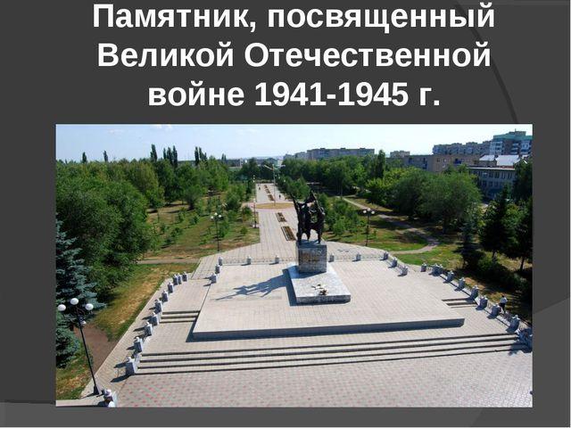 Памятник, посвященный Великой Отечественной войне 1941-1945 г.
