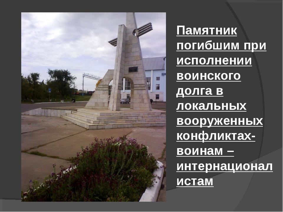 Памятник погибшим при исполнении воинского долга в локальных вооруженных кон...