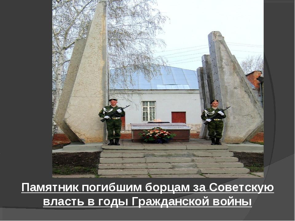Памятник погибшим борцам за Советскую власть в годы Гражданской войны