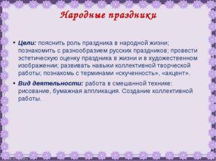 Народные праздники Цели: пояснить роль праздника в народной жизни; познакомит