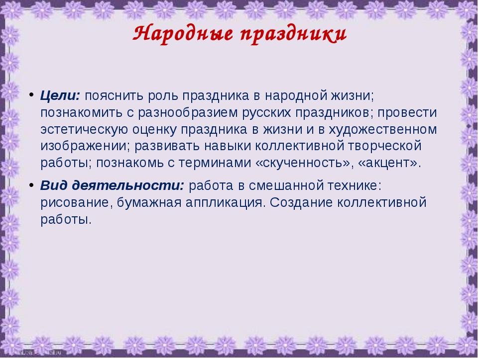 Народные праздники Цели: пояснить роль праздника в народной жизни; познакомит...