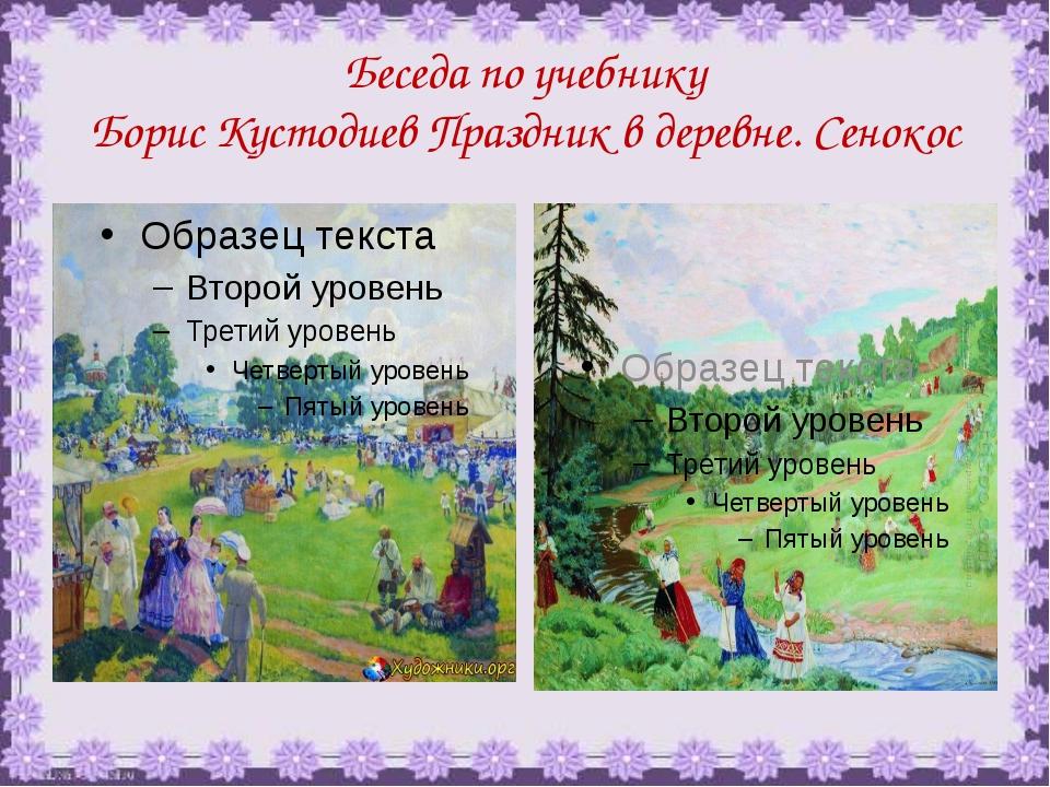 Беседа по учебнику Борис Кустодиев Праздник в деревне. Сенокос
