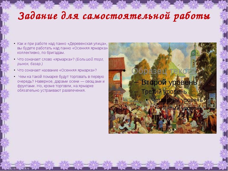 Задание для самостоятельной работы Как и при работе над панно «Деревенская ул...