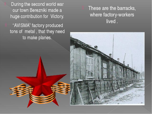 During the second world war our town Berezniki made a huge contribution for V...