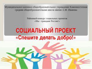 СОЦИАЛЬНЫЙ ПРОЕКТ «Спешите делать добро!» Районный конкурс социальных проекто