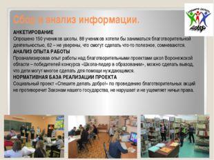 Сбор и анализ информации. АНКЕТИРОВАНИЕ Опрошено 150 учеников школы. 88 учени