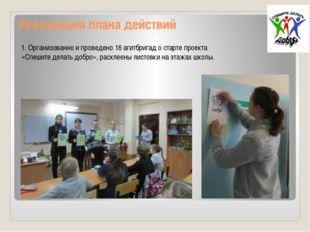 Реализация плана действий 1. Организованно и проведено 16 агитбригад о старте