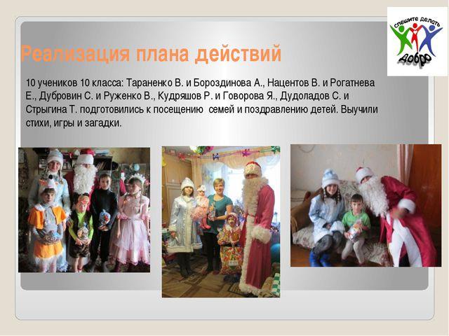 Реализация плана действий 10 учеников 10 класса: Тараненко В. и Бороздинова А...