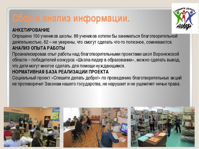 Сбор и анализ информации. АНКЕТИРОВАНИЕ Опрошено 150 учеников школы. 88 учени...