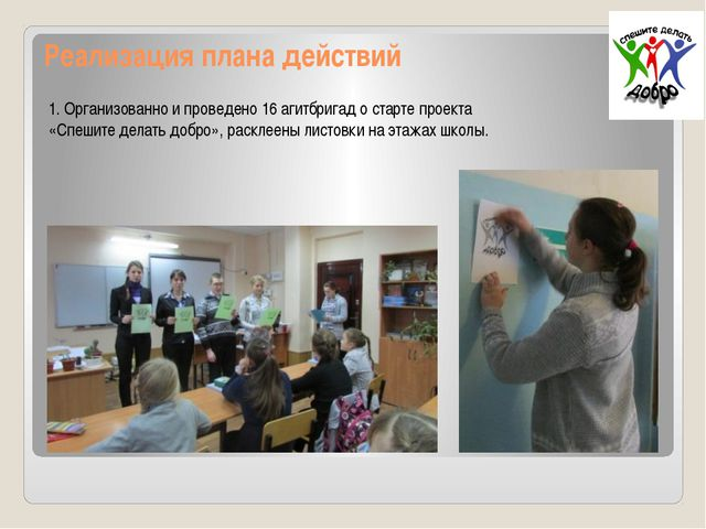 Реализация плана действий 1. Организованно и проведено 16 агитбригад о старте...