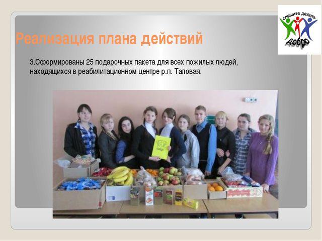Реализация плана действий 3.Сформированы 25 подарочных пакета для всех пожилы...