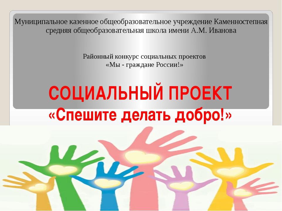 СОЦИАЛЬНЫЙ ПРОЕКТ «Спешите делать добро!» Районный конкурс социальных проекто...