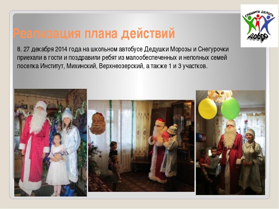 Реализация плана действий 8. 27 декабря 2014 года на школьном автобусе Дедушк...