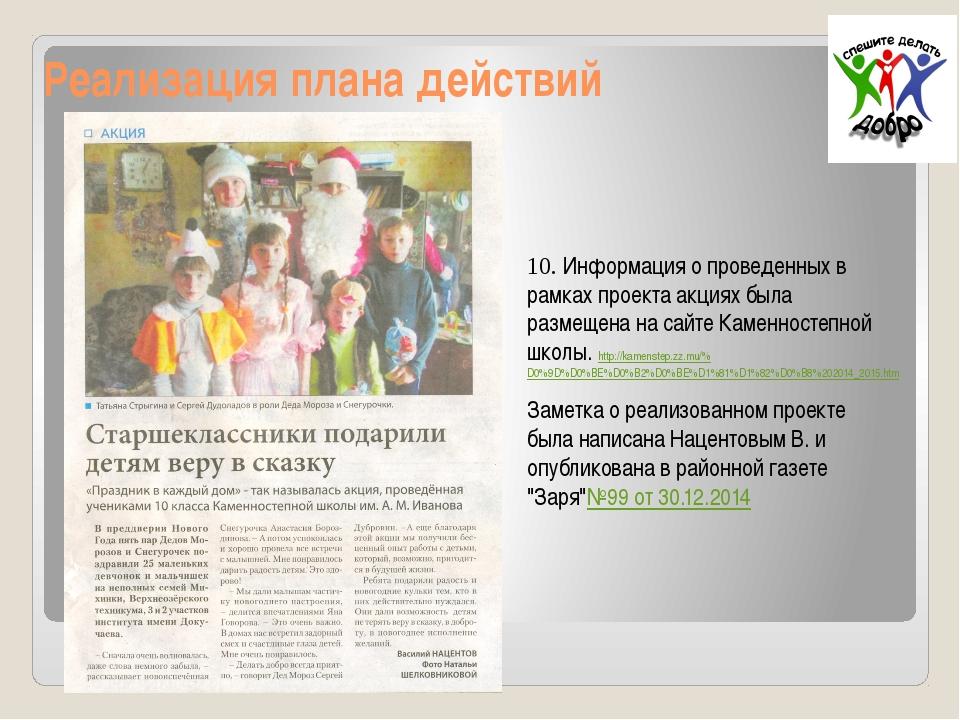 Реализация плана действий 10. Информация о проведенных в рамках проекта акция...
