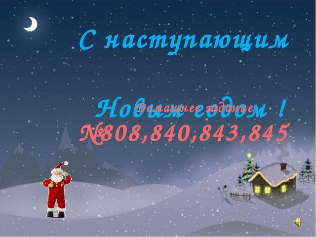 С наступающим Новым годом ! Домашнее задание №808,840,843,845