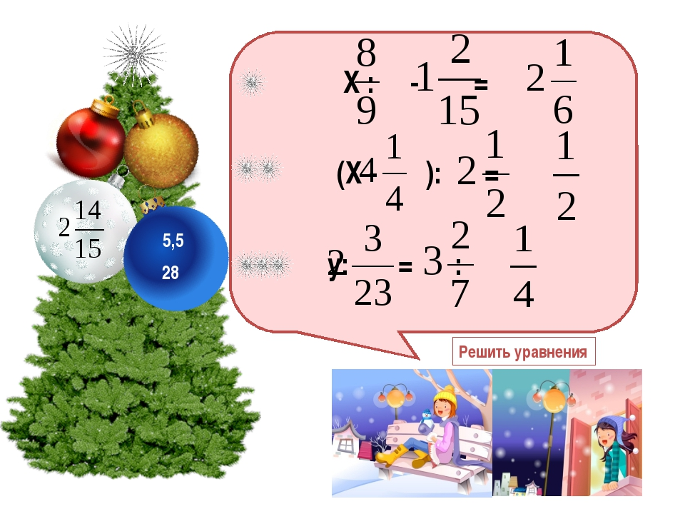 Х : - = (Х - ): = y: = : 5,5 28 Решить уравнения