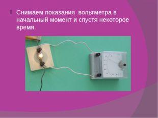 Снимаем показания вольтметра в начальный момент и спустя некоторое время.
