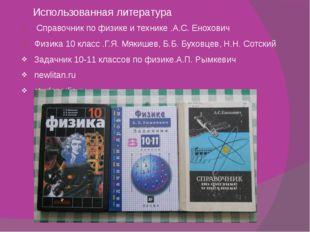 Использованная литература Справочник по физике и технике .А.С. Енохович Физи