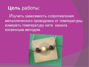 Цель работы: Изучить зависимость сопротивления металлического проводника от