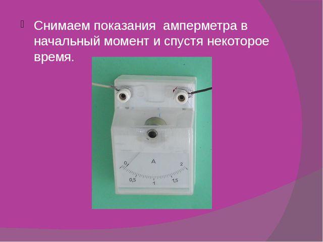 Снимаем показания амперметра в начальный момент и спустя некоторое время.