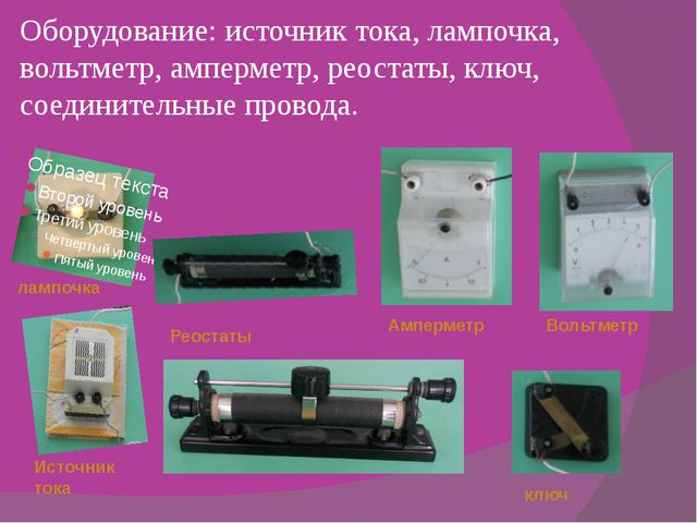 Оборудование: источник тока, лампочка, вольтметр, амперметр, реостаты, ключ,...